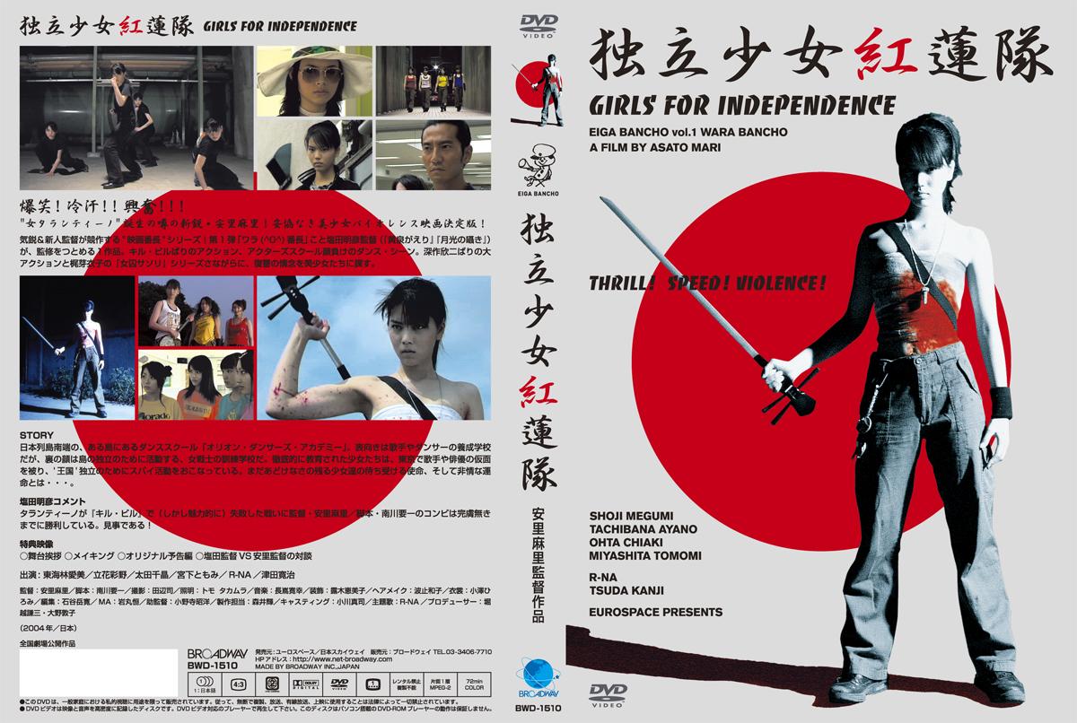 "Mari Asato ""Girls For Independence"" DVD"