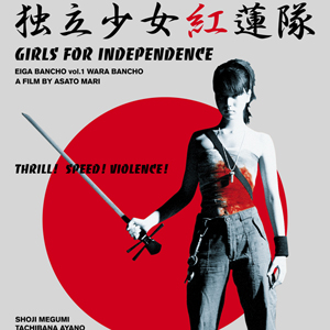 "Mari Asato ""Girls For Independence"" DVD"