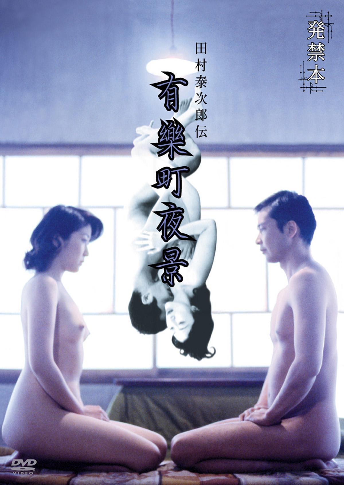 """""""発禁本 DVD-BOX"""""""