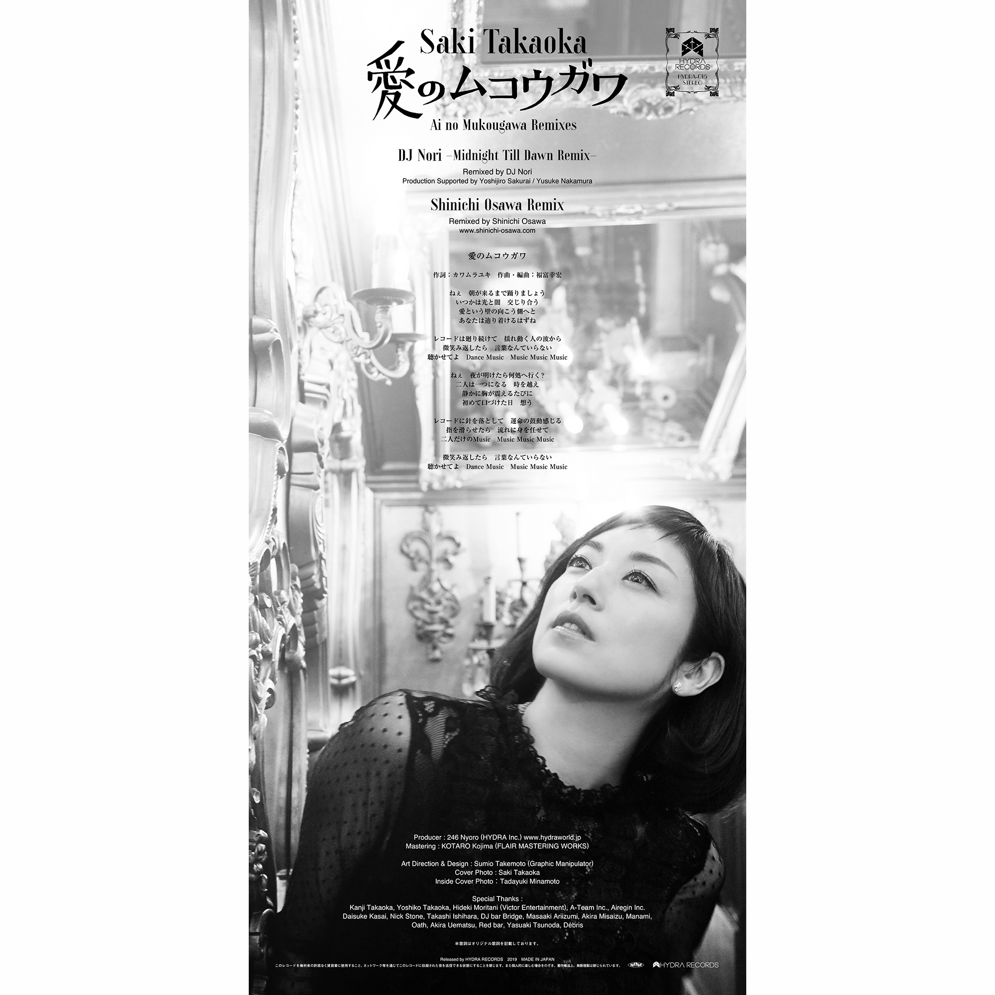 """Saki Takaoka """"Ai no Mukougawa Remixes"""""""