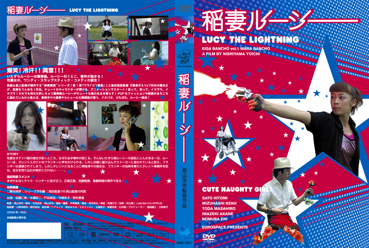 "Yoichi Nishiyama ""Lucy The Lightning"" DVD"