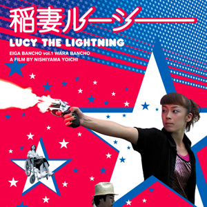"Yoichi Nishiyama ""Lucy The Lightning"" DVD"