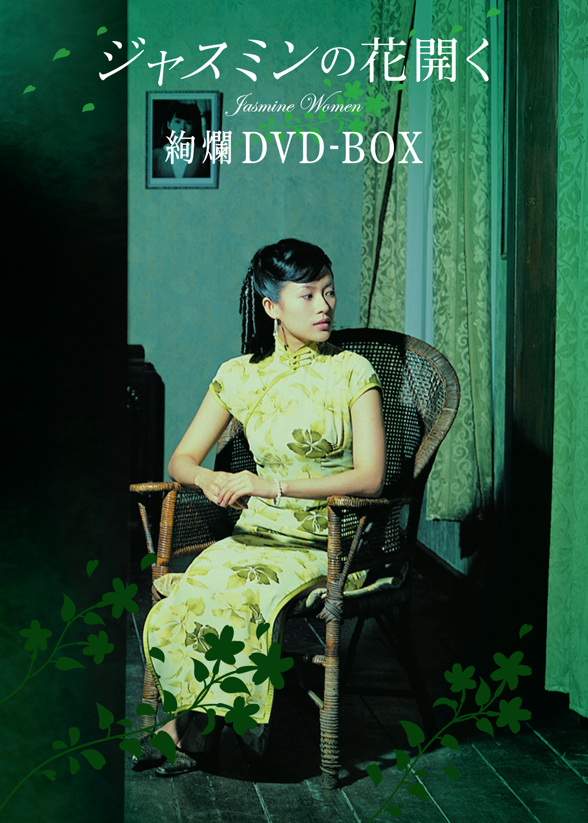 "Zhang Ziyi ""Jasmine Women DVD-BOX"""