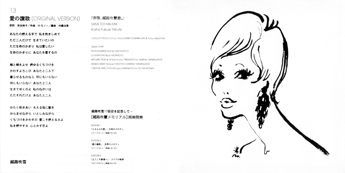 "Fubuki Koshiji Tribute ""Sans Toi Ma-Mix"""""