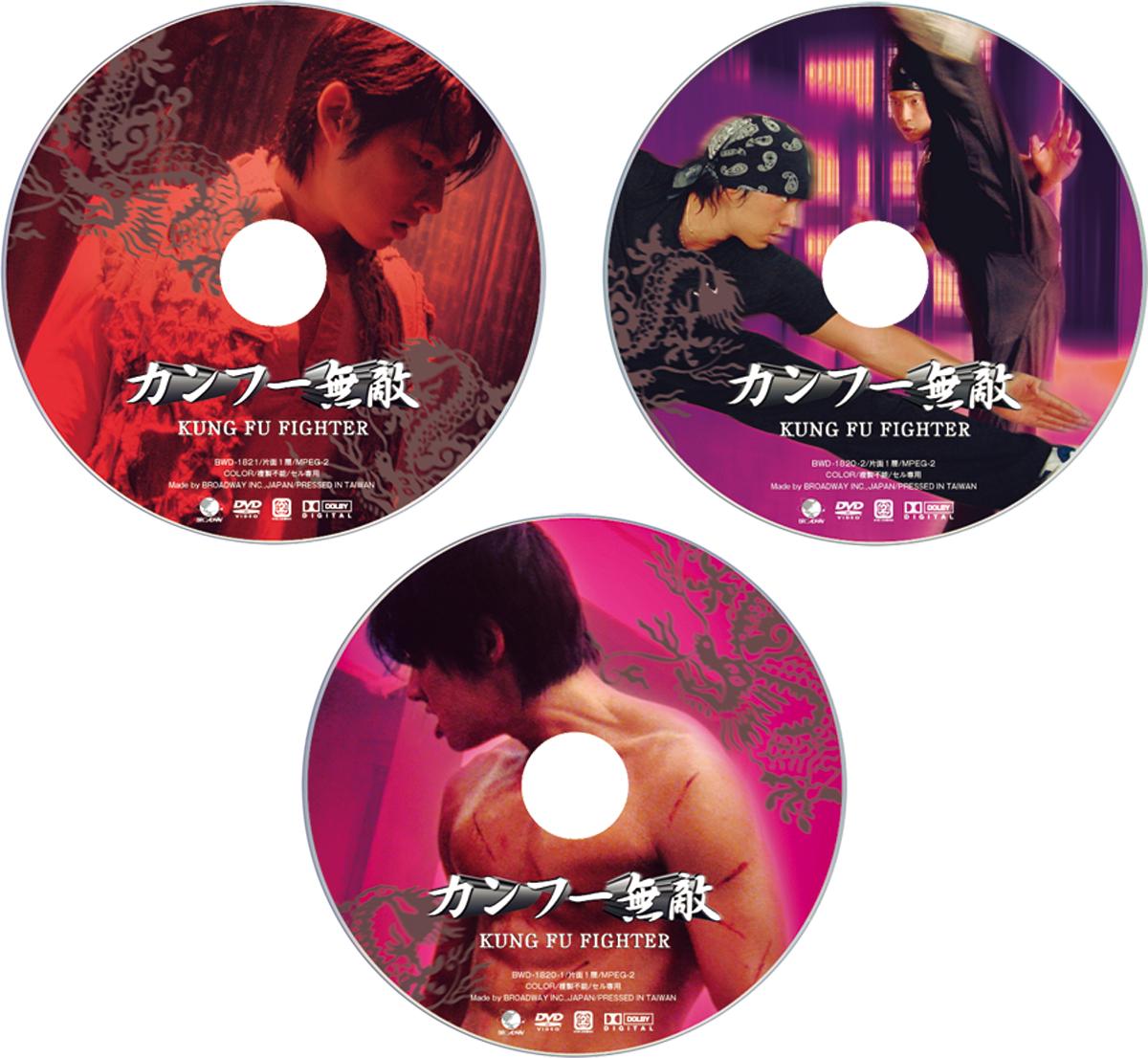 """Van Ness Wu """"Kung Fu Fighter"""" Premium Box"""