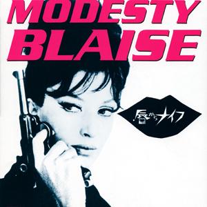 "Joseph Losey ""Modesty Blaise"""