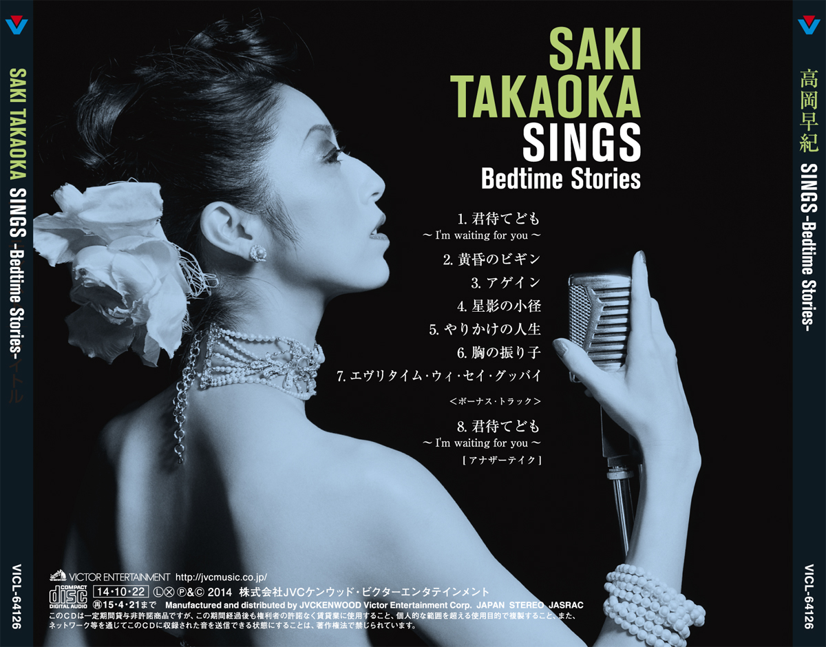 "Saki Takaoka ""Sings -Bedtime Stories-"""