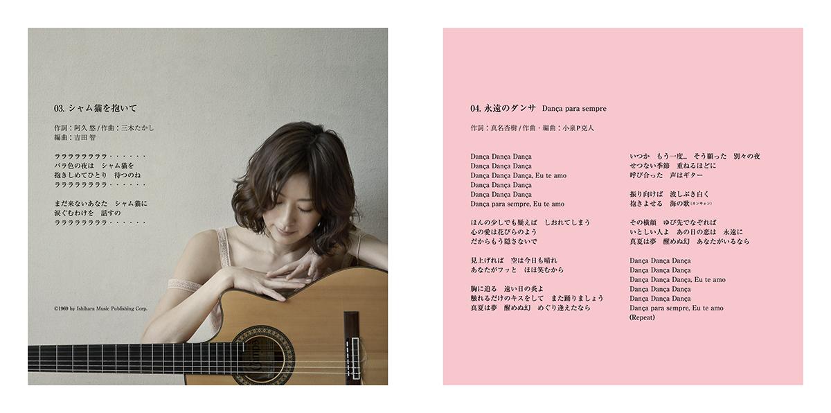 "Saki Takaoka ""Sings -Daydream Bossa-"""