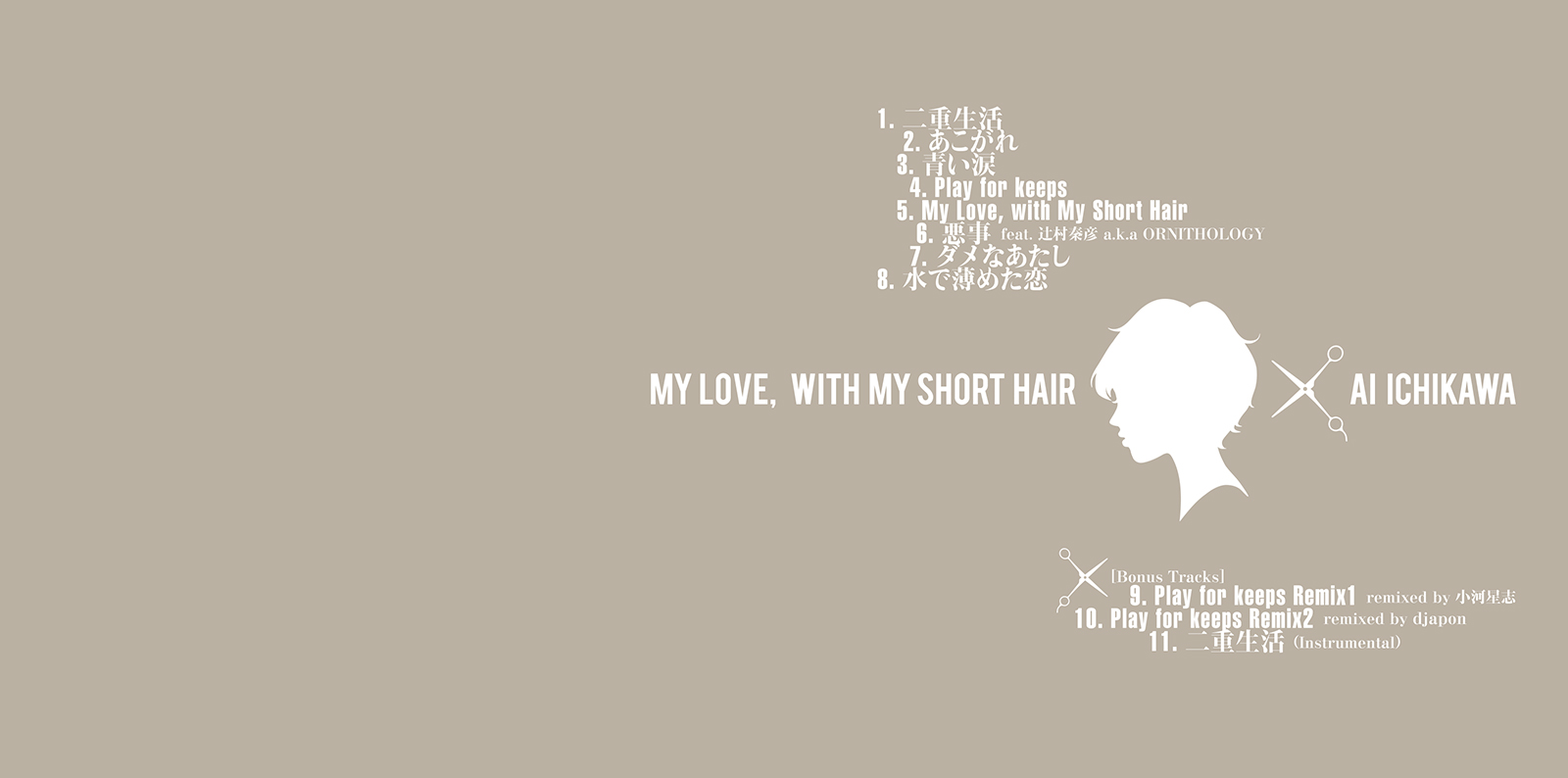 "Ai Ichikawa ""My Love with My Short Hair"""