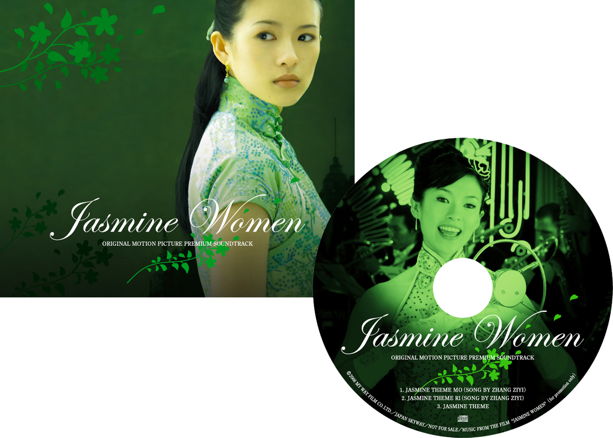 """Zhang Ziyi """"Jasmine Women"""""""