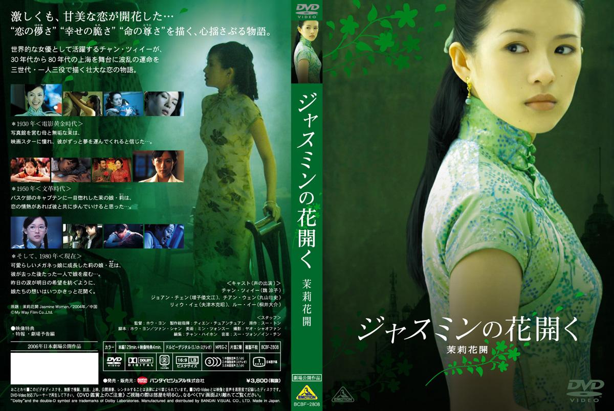 """Zhang Ziyi """"Jasmine Women DVD-BOX"""""""