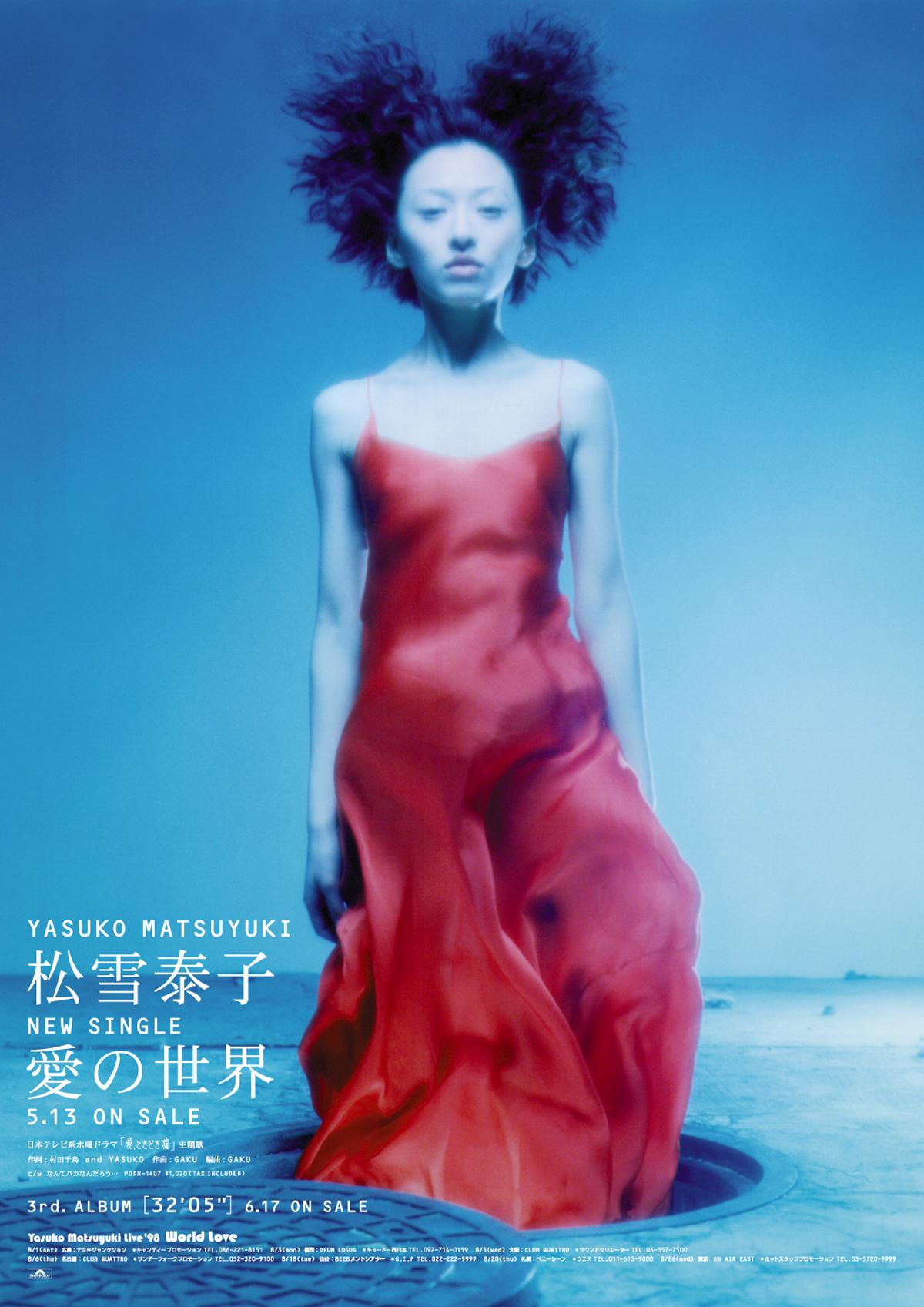 """Yasuko Matsuyuki """"Kuchibiru"""" """"Ai no Sekai"""""""