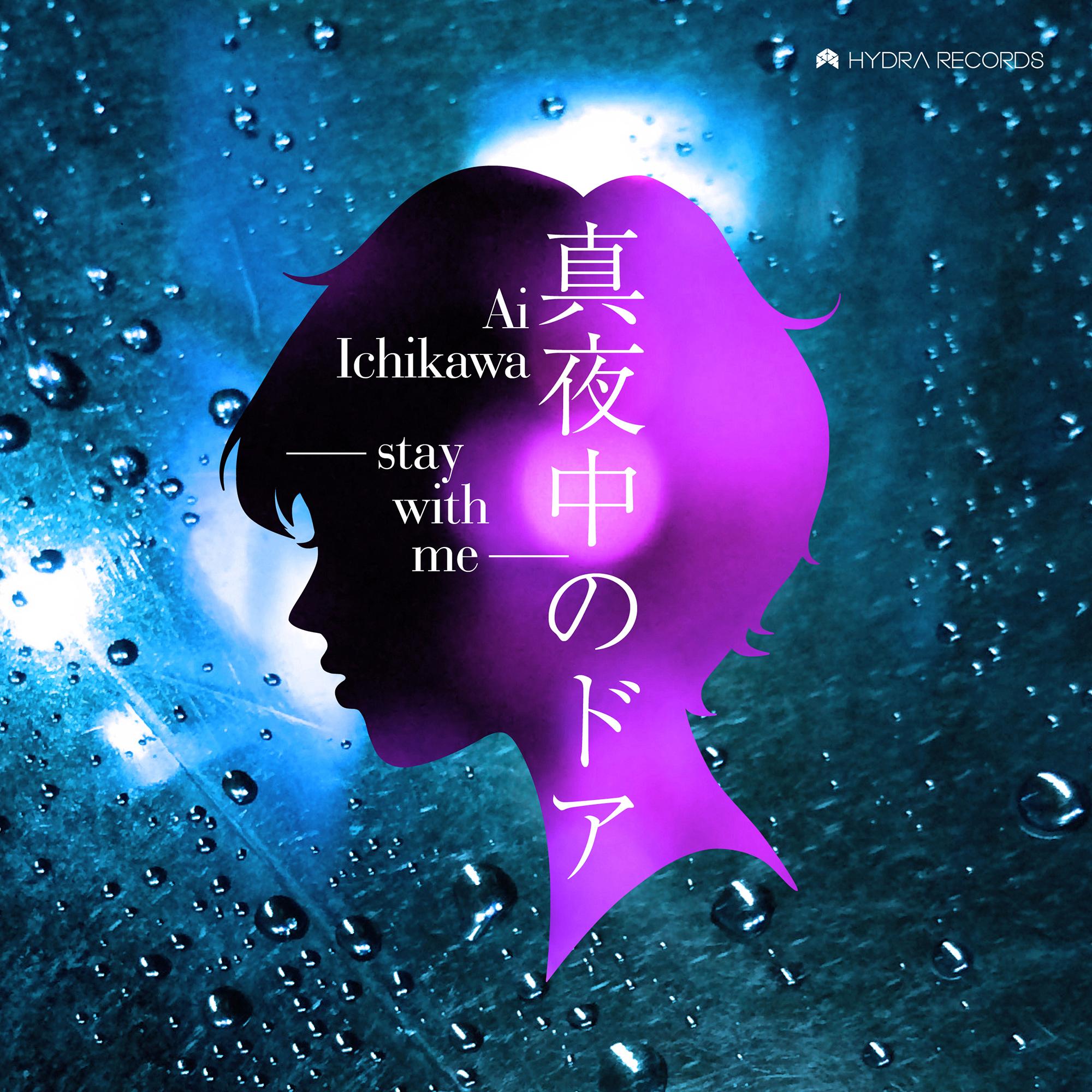 """Ai Ichikawa """"ひとにぎりの未来と憂鬱 / 真夜中のドア"""""""