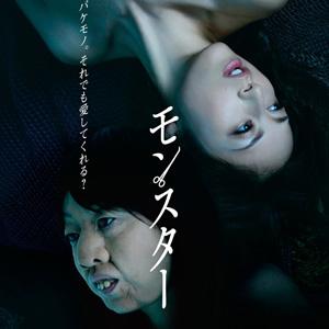 """Saki Takaoka """"Monster"""""""