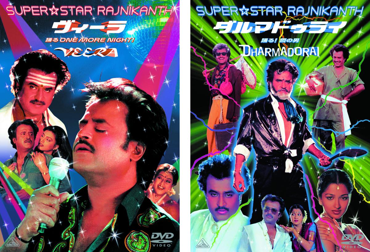 "Super★Star Rajnikanth ""Collector's DVD-BOX"""