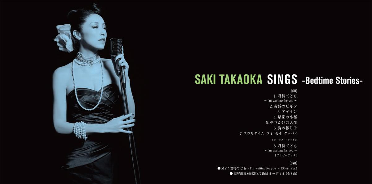 "Saki Takaoka ""Sings -Bedtime Stories-"""