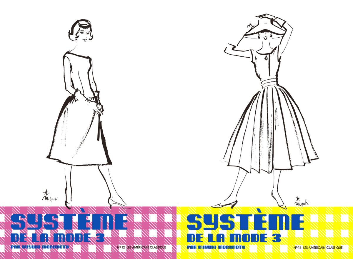 "Miyuki Morimoto Exhibition ""Systeme de la Mode 3"""