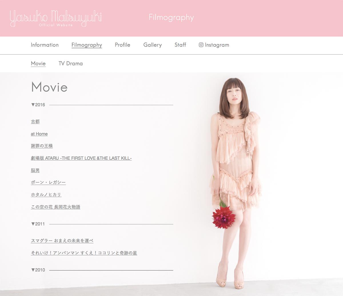 """Yasuko Matsuyuki """"Home Page"""""""